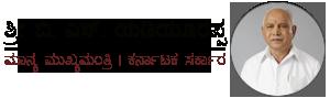 Chief Minister Of Karnataka